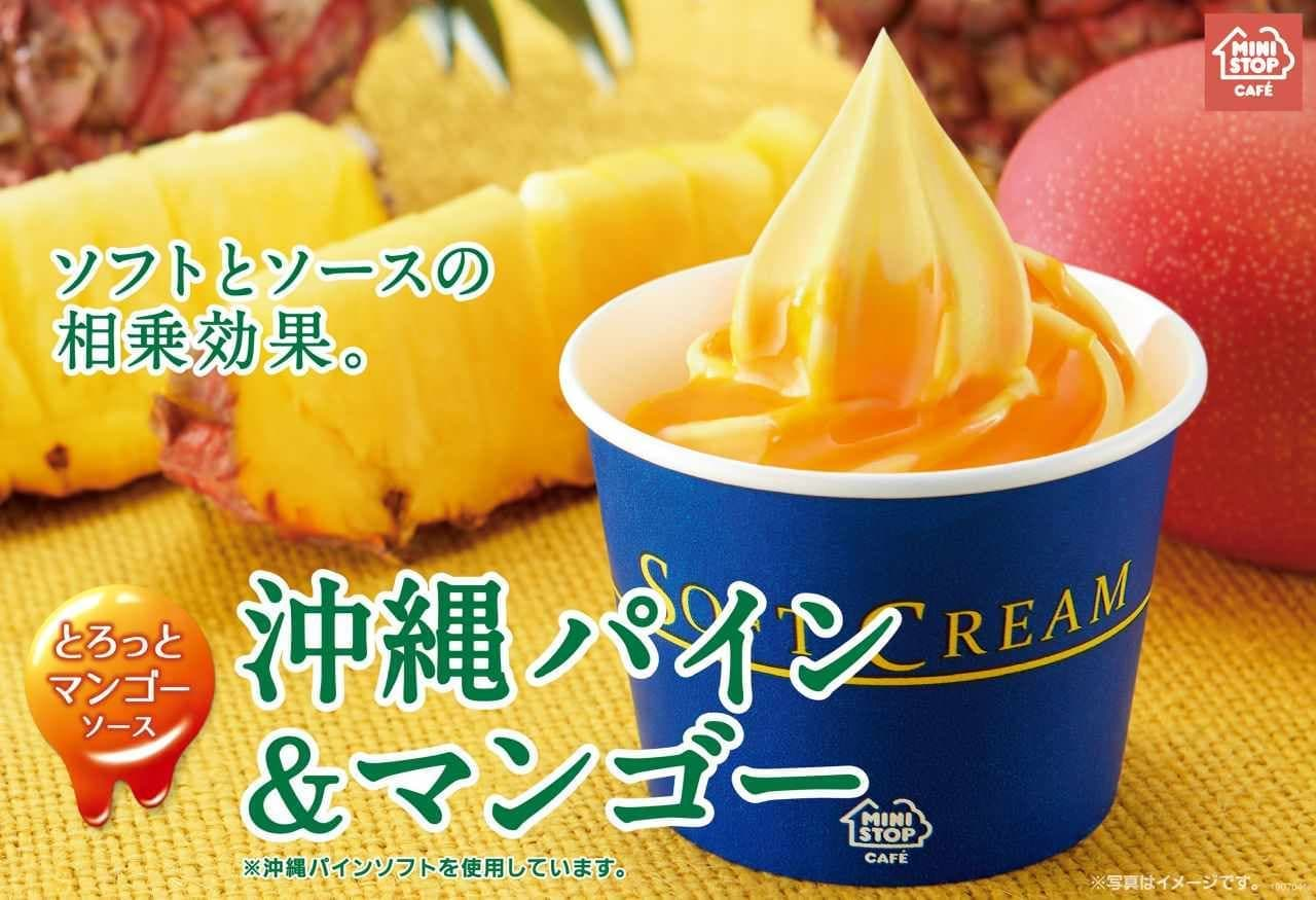 ミニストップ「沖縄パイン&マンゴー」