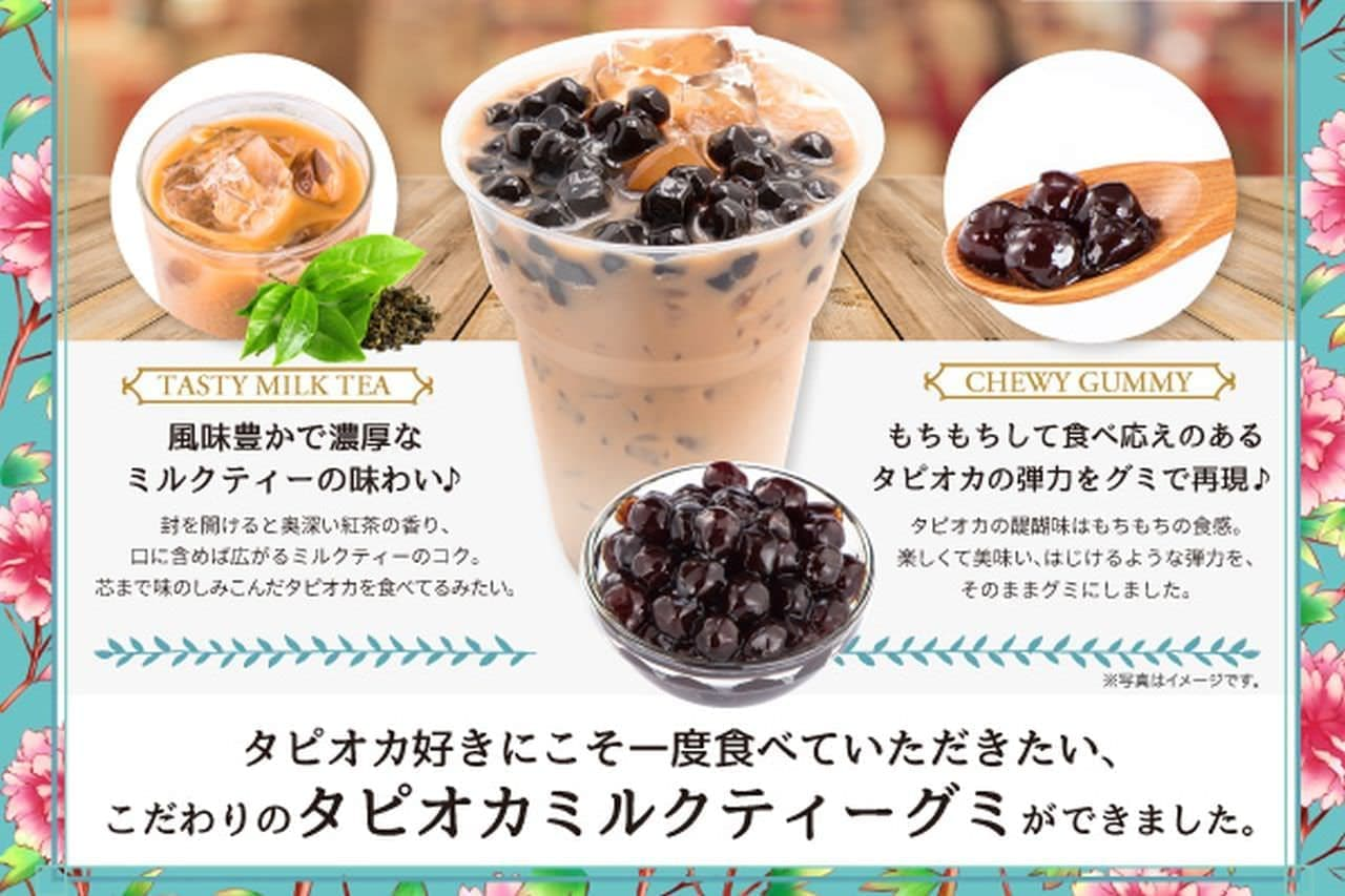 サン・スマイル「Tapioka Milk Teaグミ」