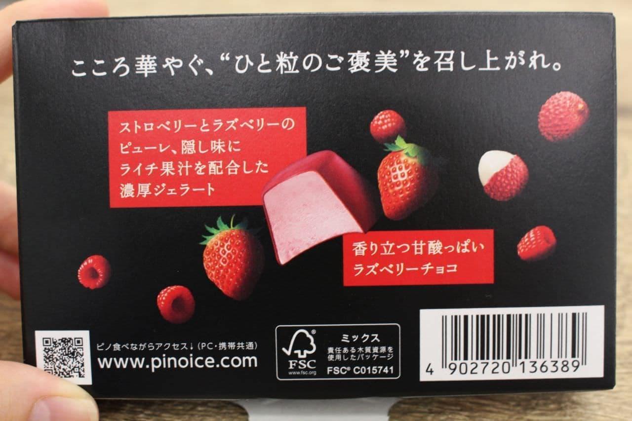 新商品「ピノ ストロベリームーン」