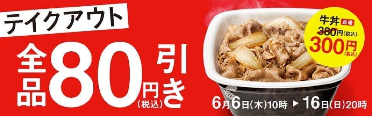 吉野家「テイクアウト80円引きキャンペーン」