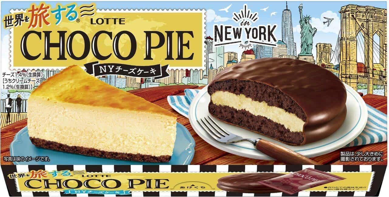 ロッテ「世界を旅するチョコパイ NYチーズケーキ」