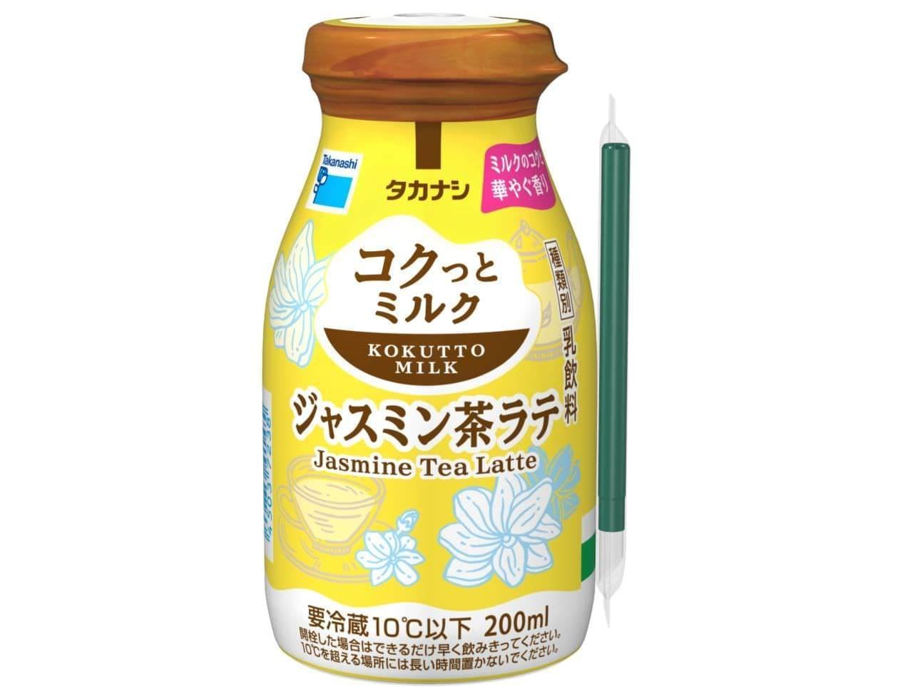 タカナシ乳業「タカナシ コクっとミルク ジャスミン茶ラテ」