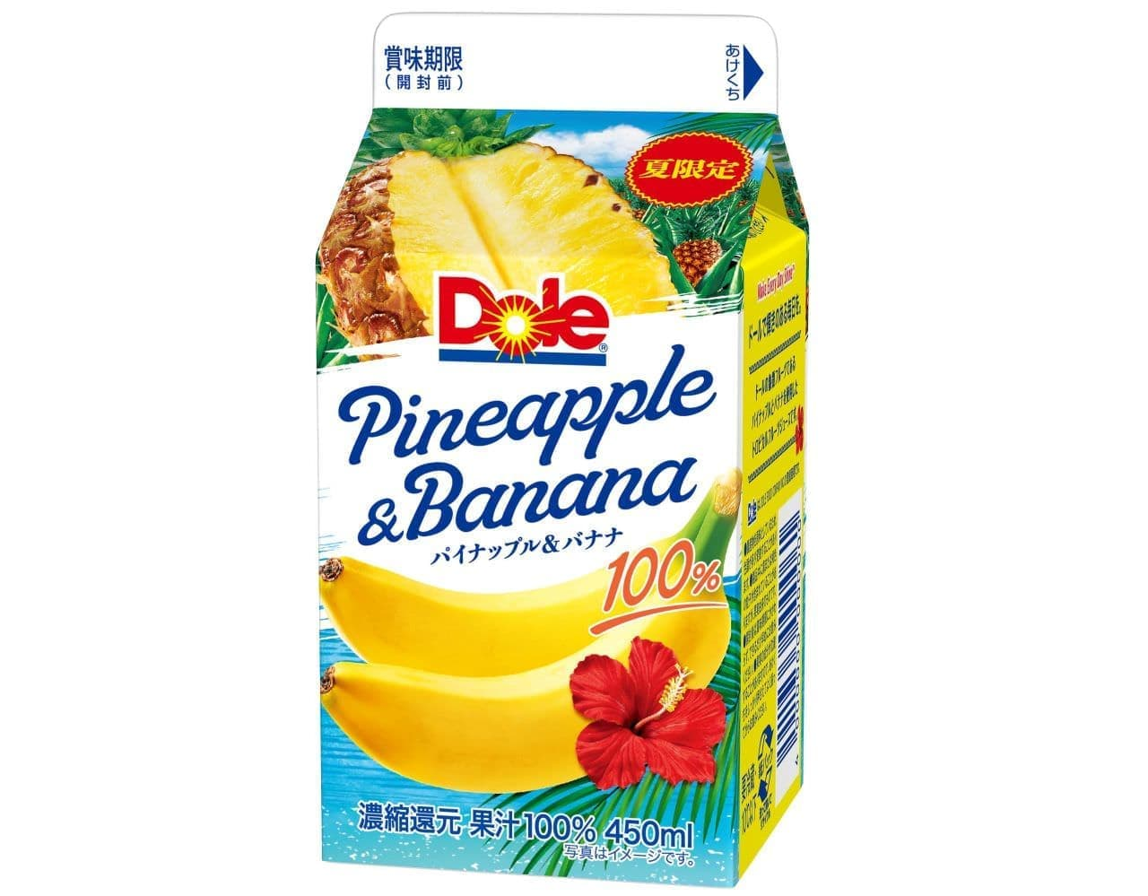 雪印メグミルク「Dole Pineapple & Banana 100%」