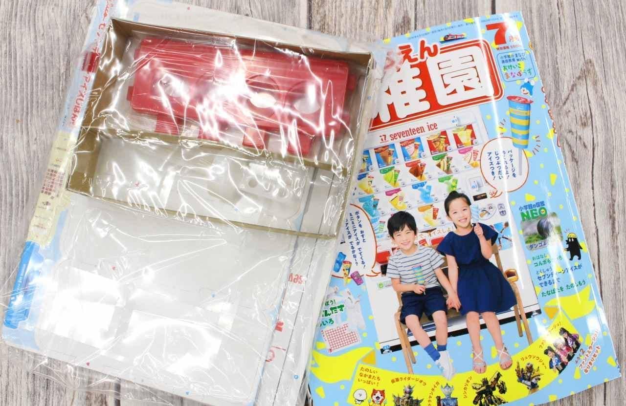 『幼稚園』7月号付録「セブンティーンアイスじはんき」