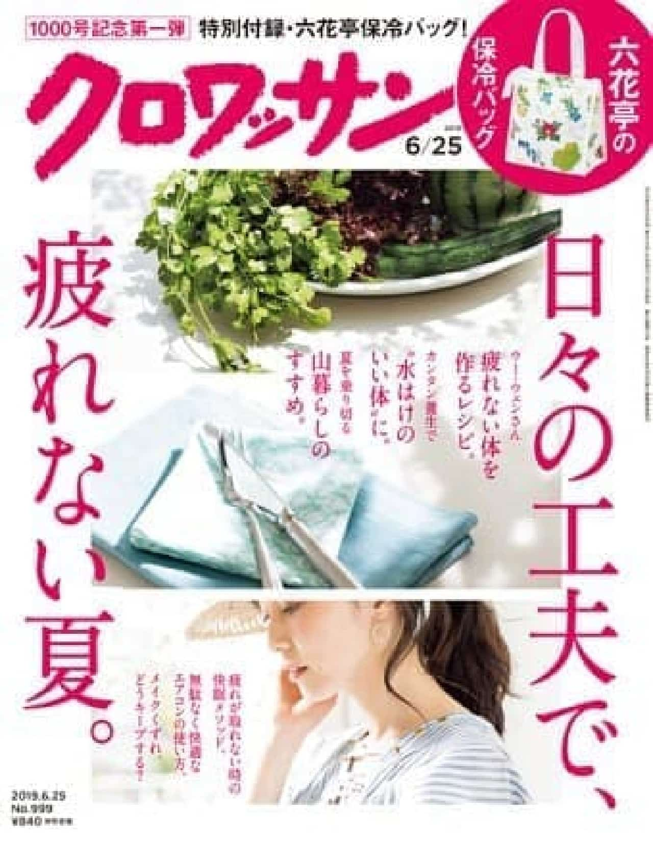 雑誌「クロワッサン 999号」