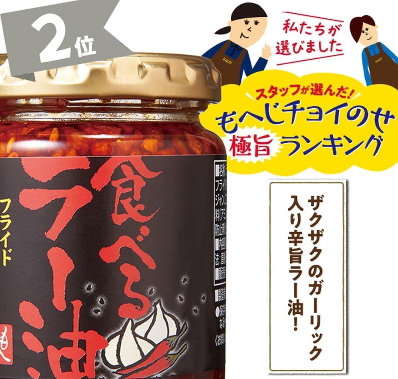 カルディ「食べるラー油」
