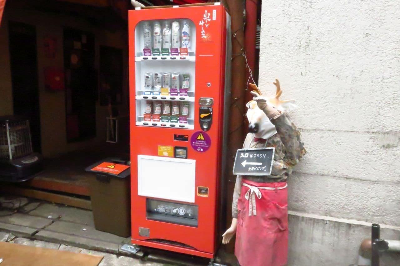 獣肉酒家 米とサーカス『昆虫食の自動販売機』