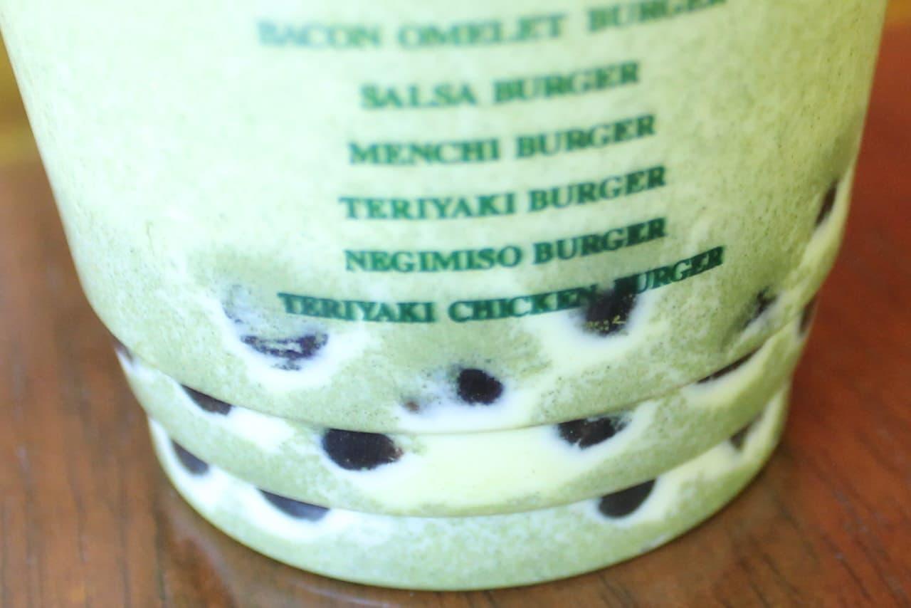 フレッシュネスバーガー「タピオカジャスミン緑茶ミルクティー」