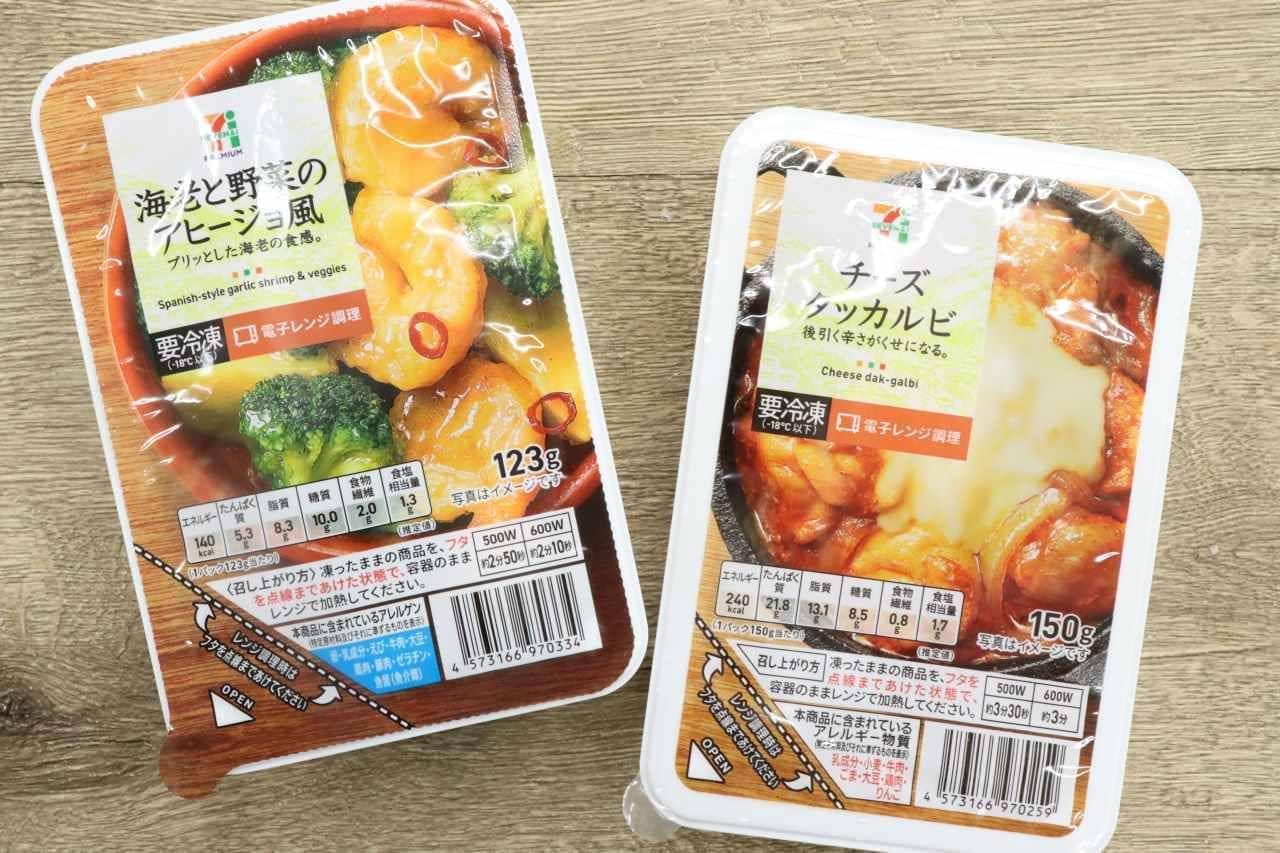 セブンの冷凍食品「チーズタッカルビ」と「海老と野菜のアヒージョ風」