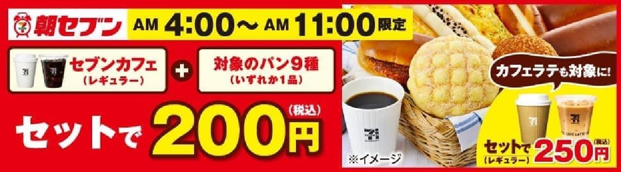 セブン-イレブンの「朝セブン」、コーヒーとパンがセットで200円