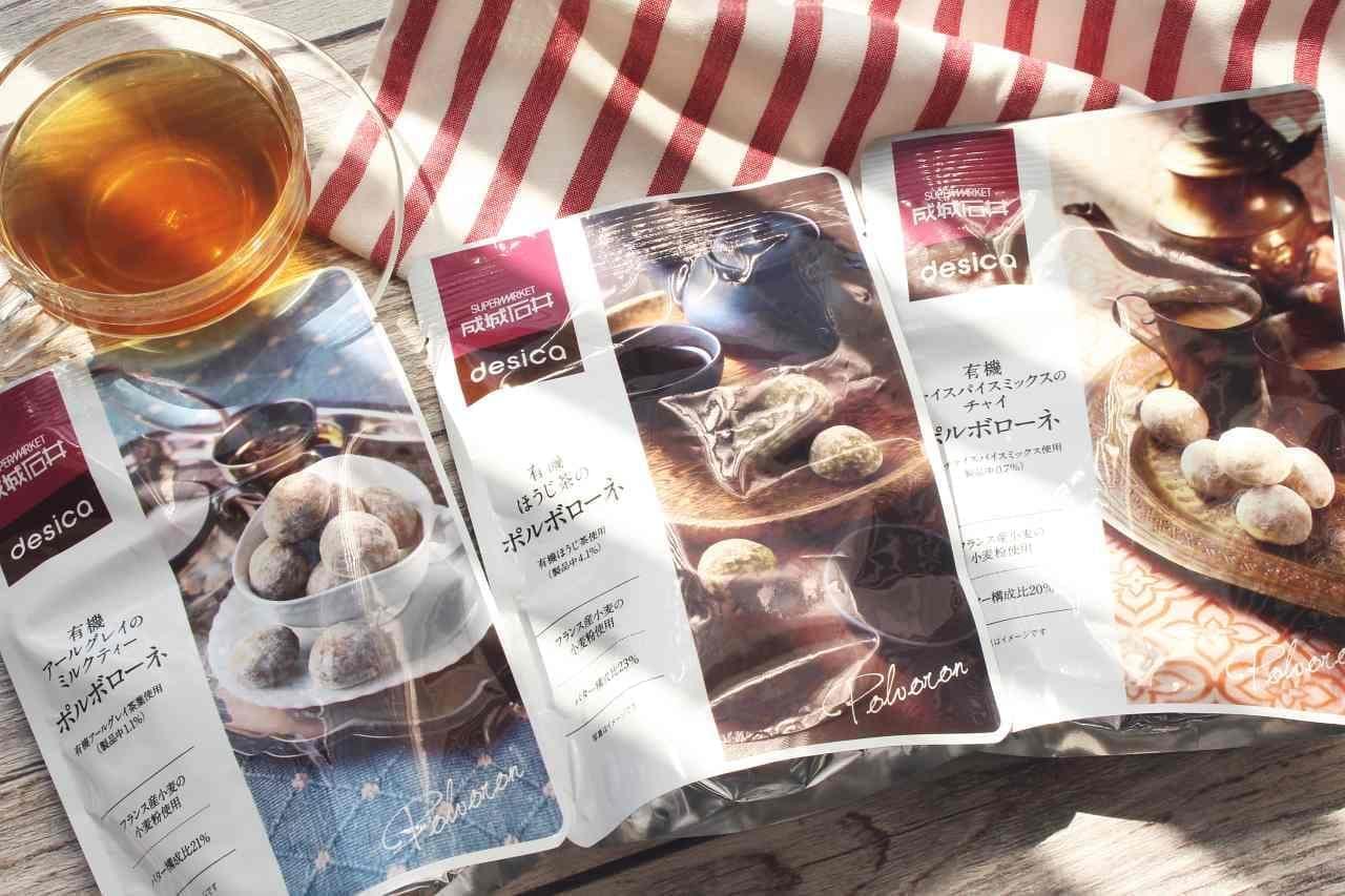 成城石井ポルボローネ「有機アールグレイのミルクティー」「有機ほうじ茶」「チャイ」