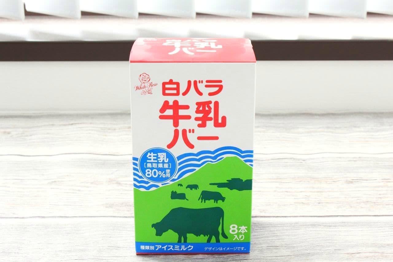 大山乳業農業協同組合「白バラ牛乳バー」