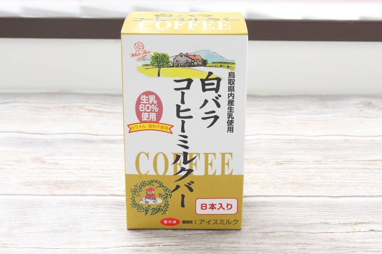 大山乳業農業協同組合「白バラコーヒーミルクバー」