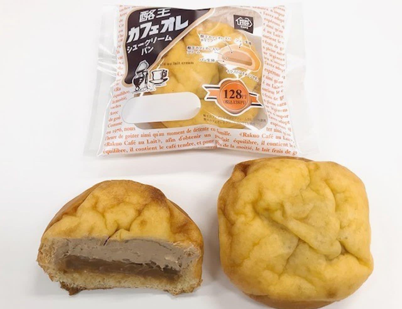 ミニストップ「酪王カフェオレシュークリームパン」