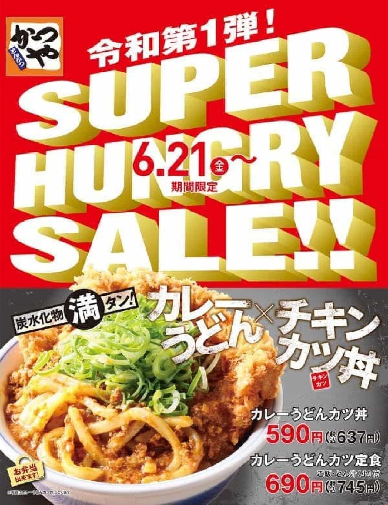かつや「SUPER HUNGRY SALE!!(スーパーハングリーセール)」