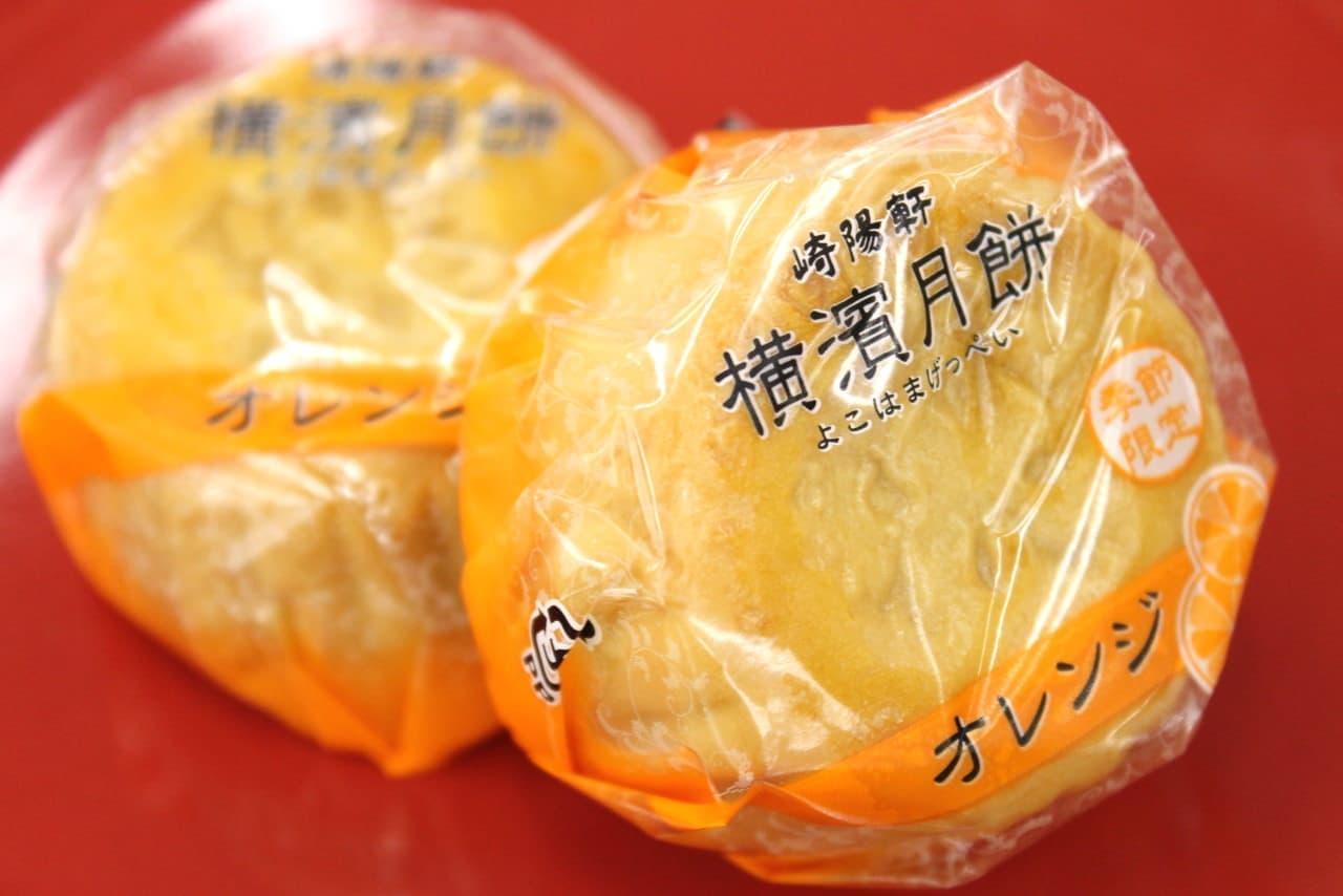 崎陽軒の「横濱月餅 オレンジ」