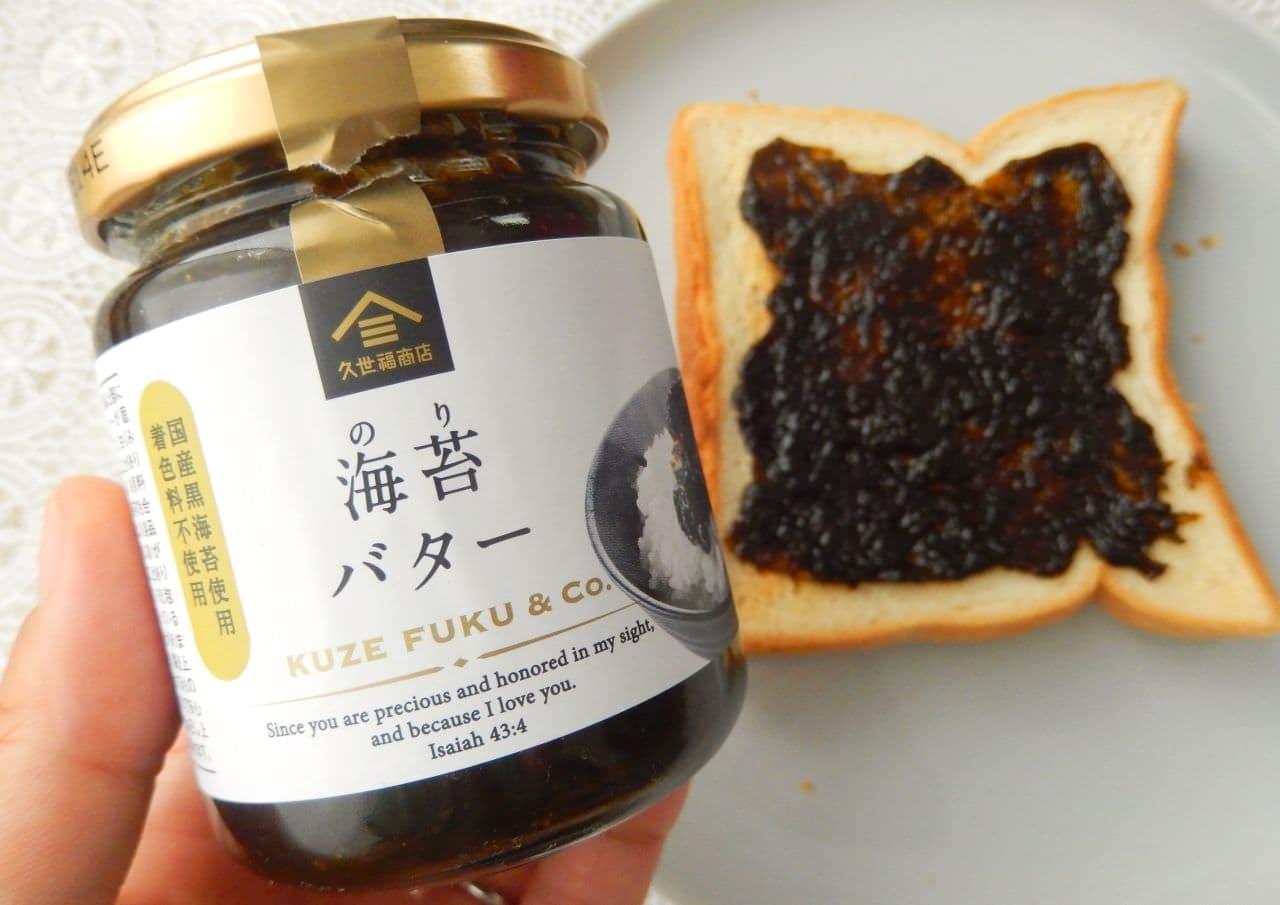 久世福商店「海苔バター」