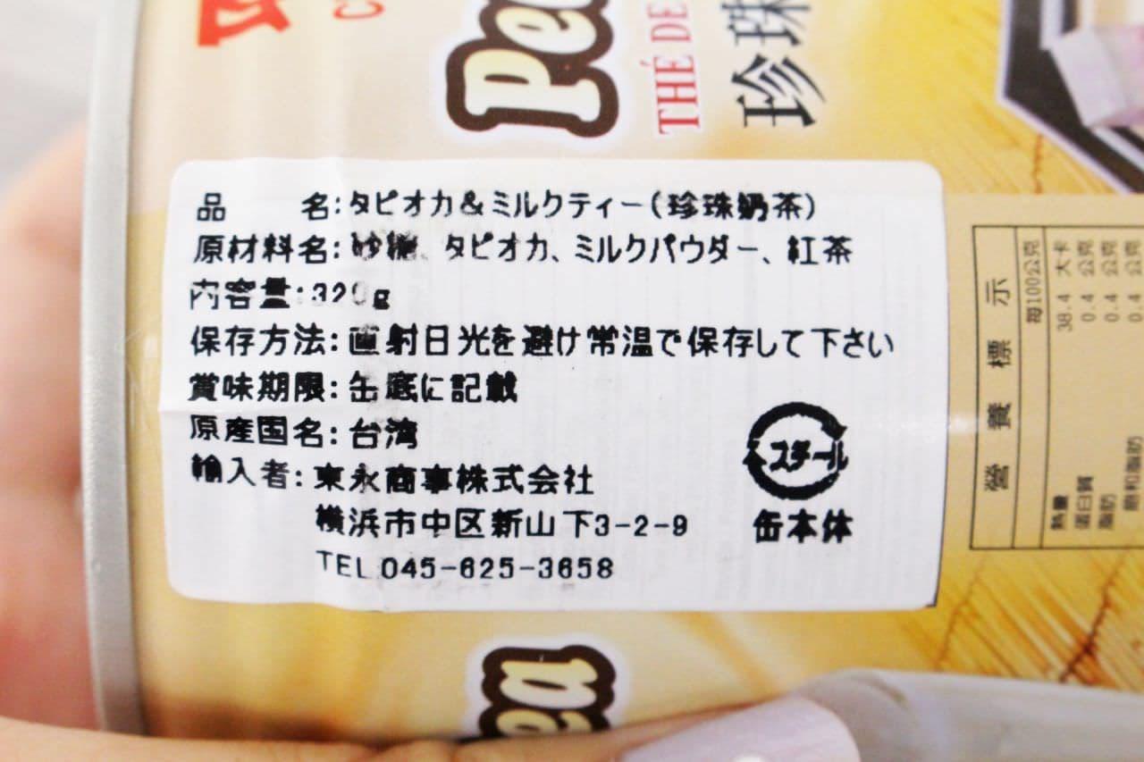 台湾の「缶入りタピオカミルクティー」