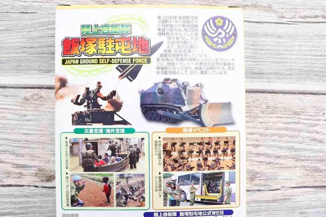 陸上自衛隊飯塚駐屯地の食堂の名物「ボタ山カレー」のパッケージ