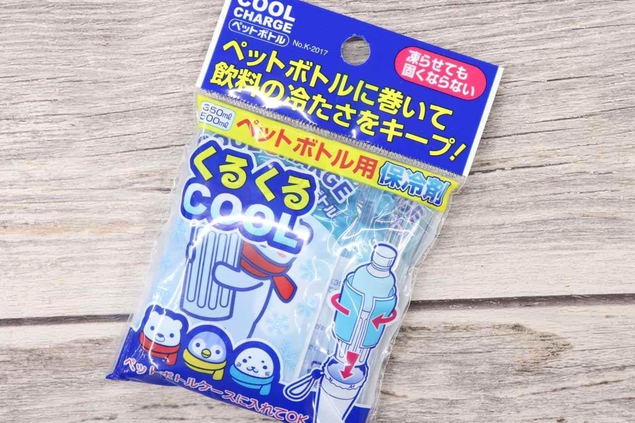 ペットボトル用保冷剤「くるくるCOOL」