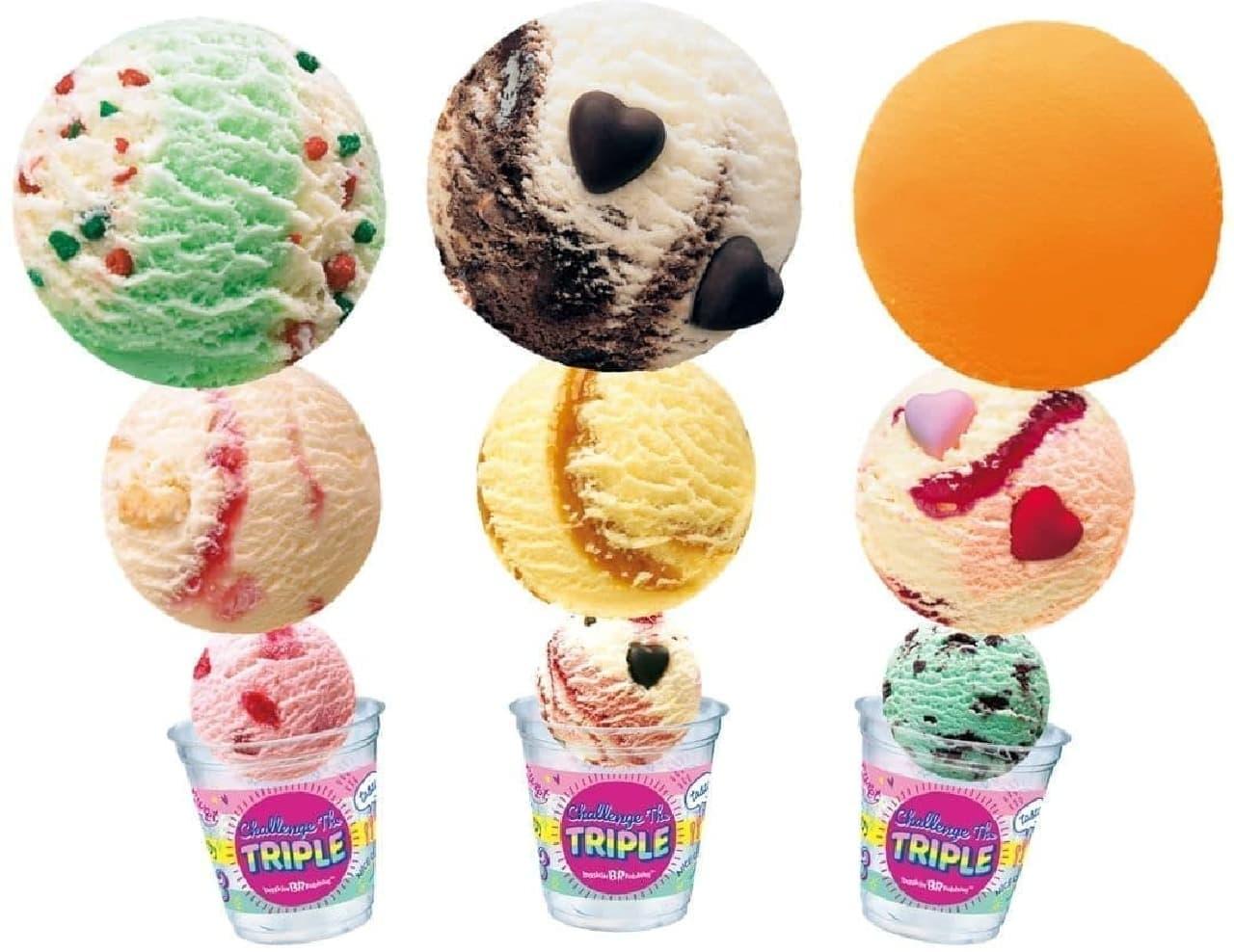 サーティワン アイスクリーム「チャレンジ・ザ・トリプル」