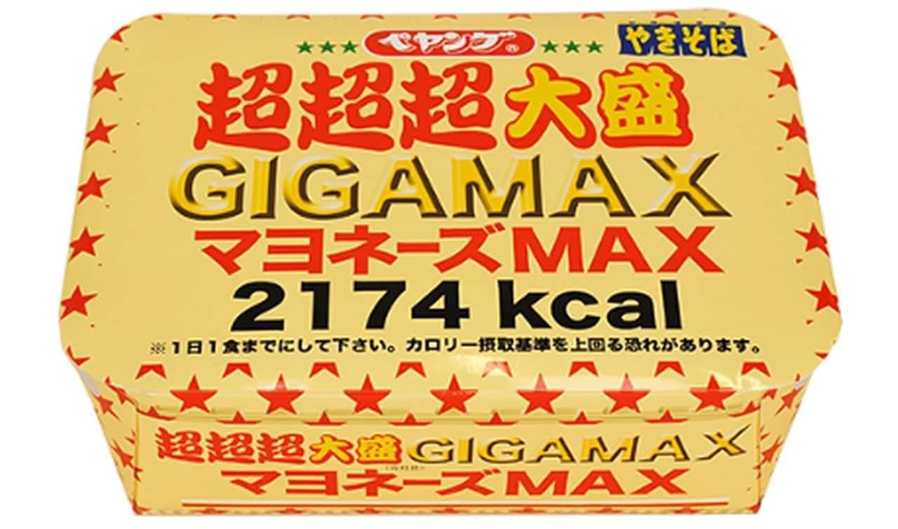 ファミマ「ペヤング GIGAMAX マヨネーズMAX」