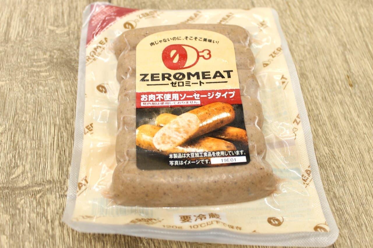 大塚食品「ゼロミート」