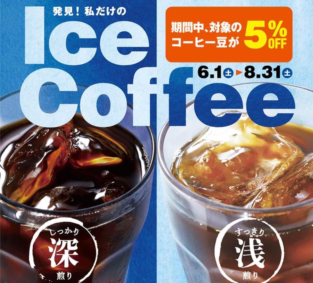 カルディ「アイスコーヒーキャンペーン」