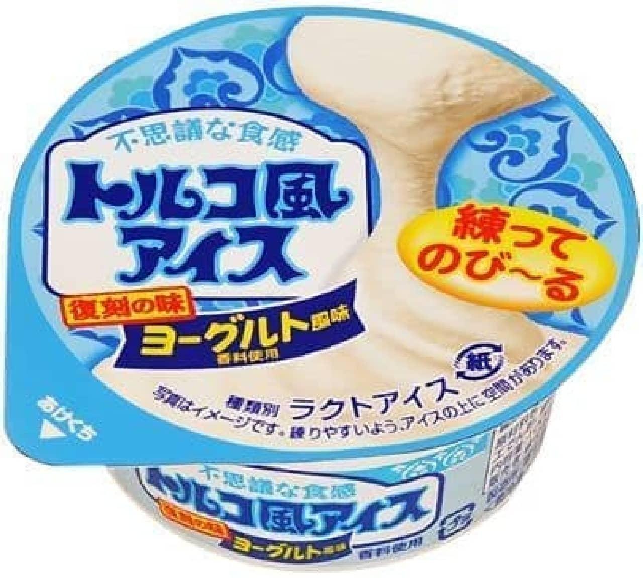 ファミリーマート「ロッテ トルコ風アイス ヨーグルト風味」