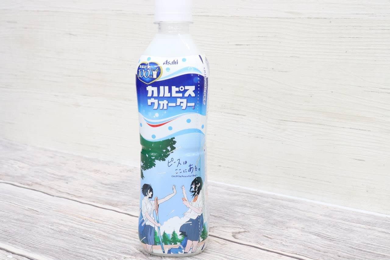 カルピス夏限定の100周年スペシャルパッケージ
