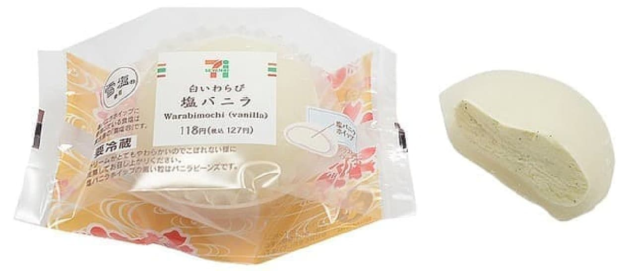 セブン-イレブン「沖縄出店記念!白いわらび塩バニラ」