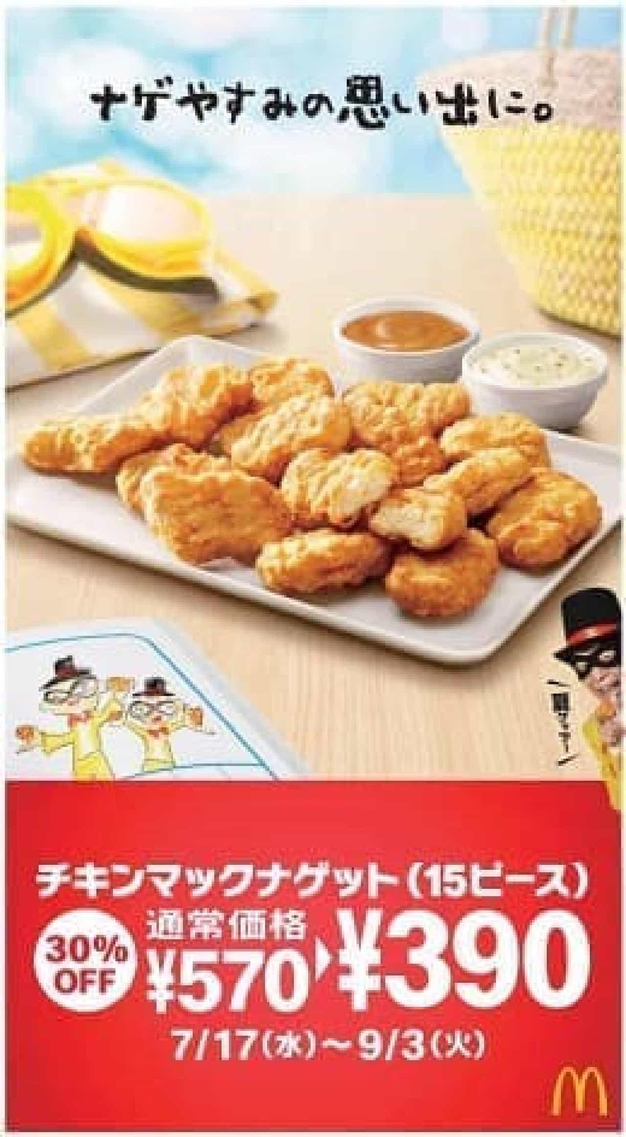 マクドナルド「チキンマックナゲット 15ピース」が30%OFFの特別価格390円に