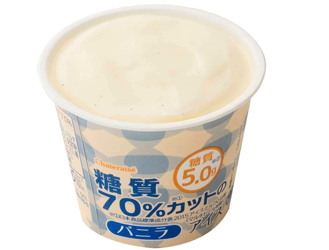 シャトレーゼ「糖質70%カットのアイス バニラ」