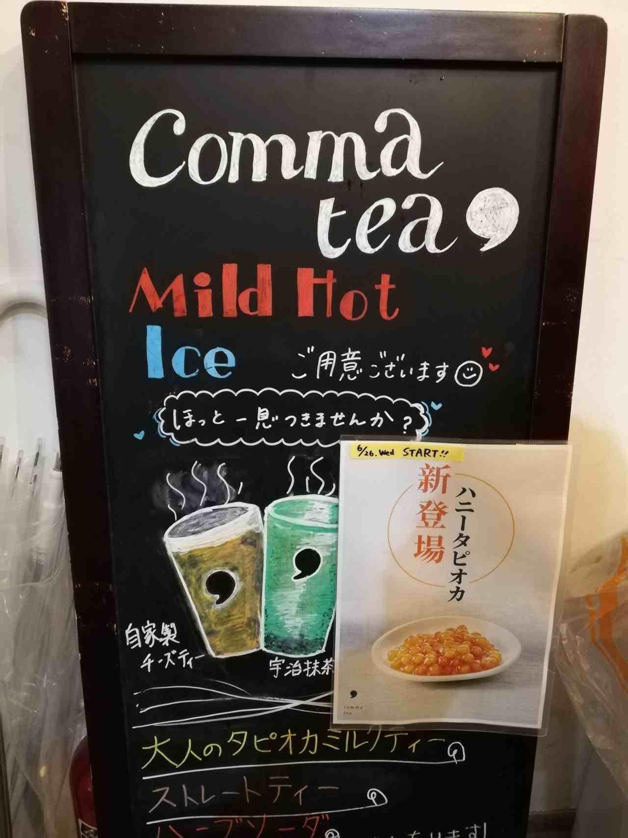 Comma tea高田馬場店に、新メニュー「ハニータピオカ」