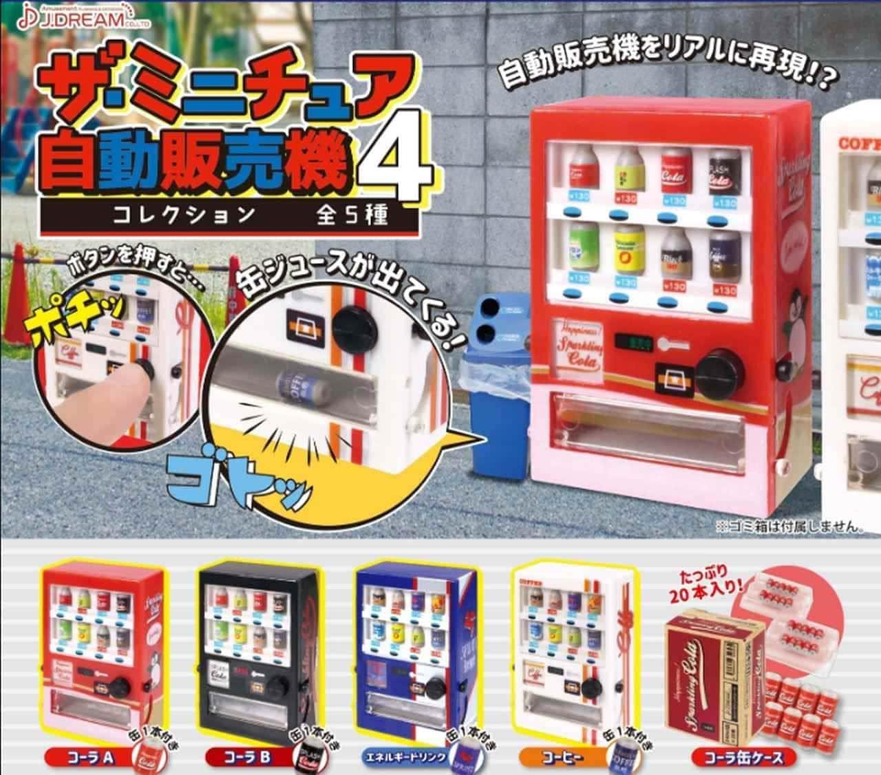カプセルトイ「ザ・ミニチュア 自動販売機コレクション4」