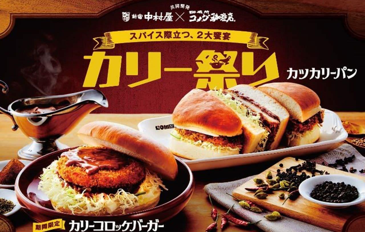 コメダ×新宿中村屋「カリーコロッケバーガー」