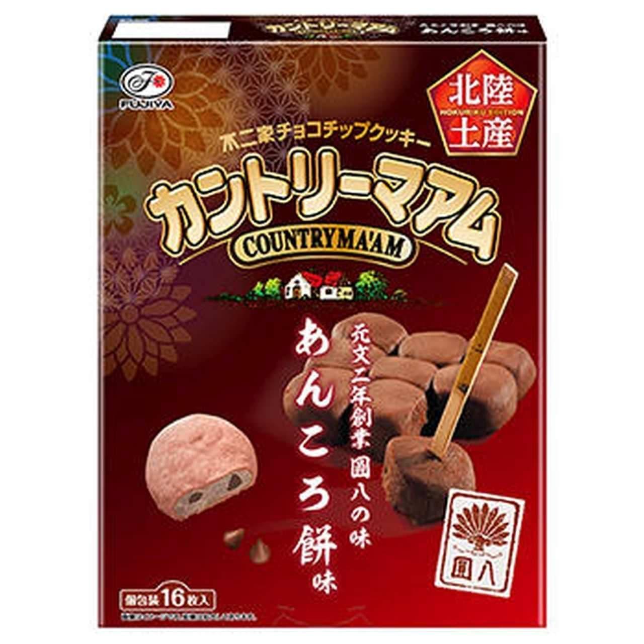 カントリーマアム「【北陸土産】16枚カントリーマアム(あんころ餅味)」