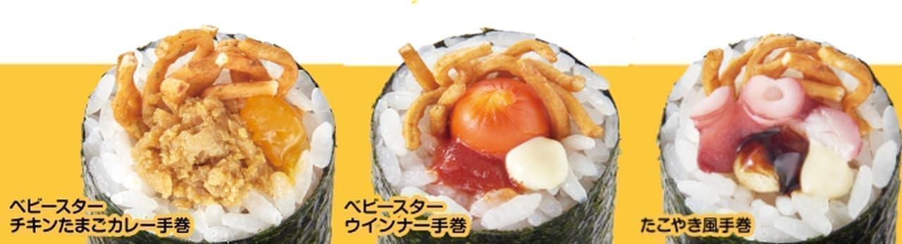 ベビースターラーメンを、巻いて巻いて、手巻き寿司!--小僧寿しにおやつカンパニーとのコラボメニュー