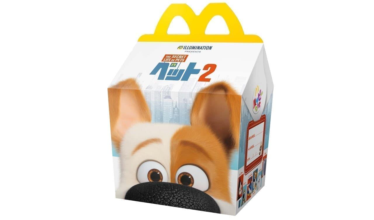マクドナルドのハッピーセット「ペット2」のボックス