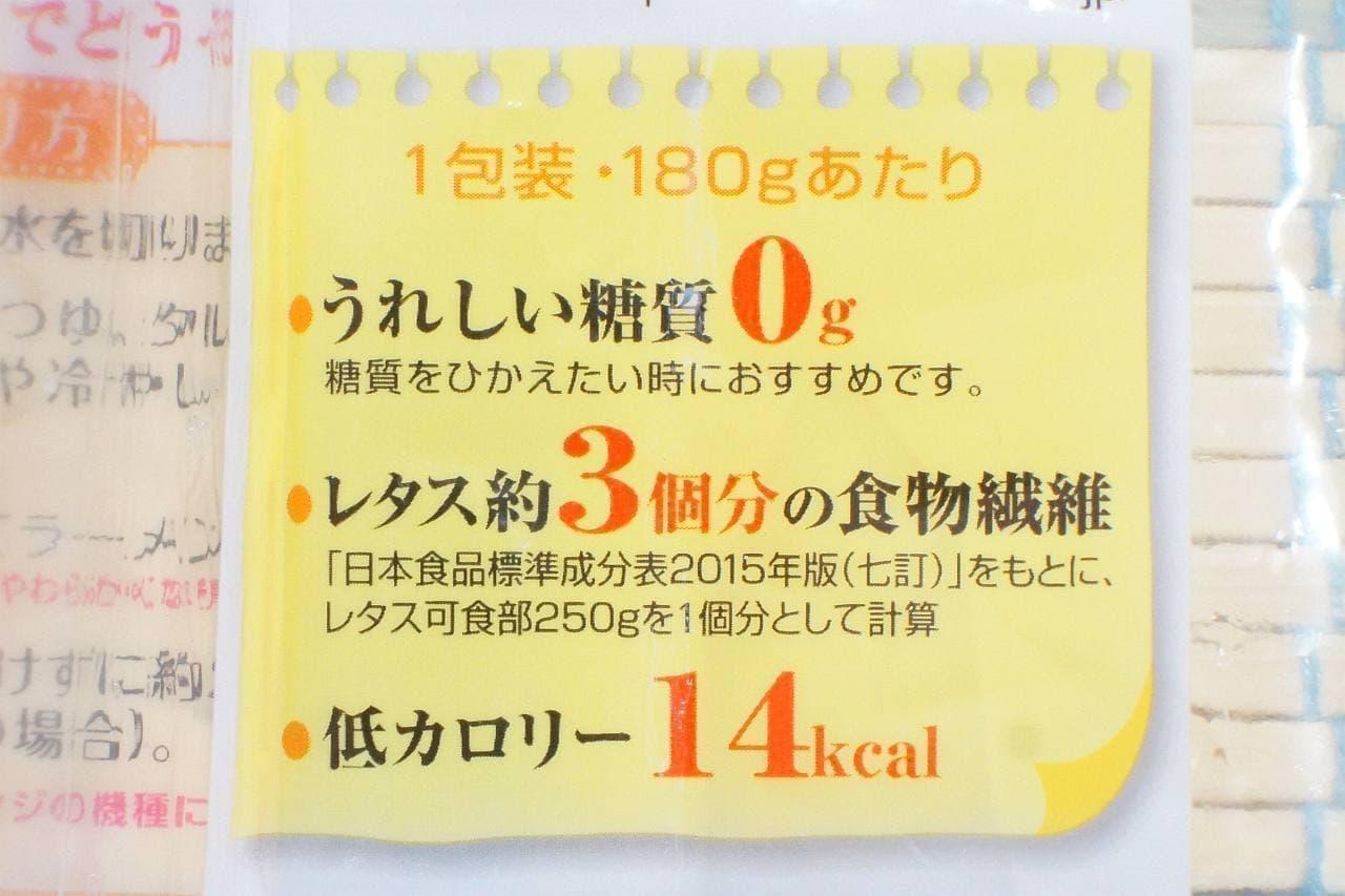 「糖質0g麺」細めんのパッケージ