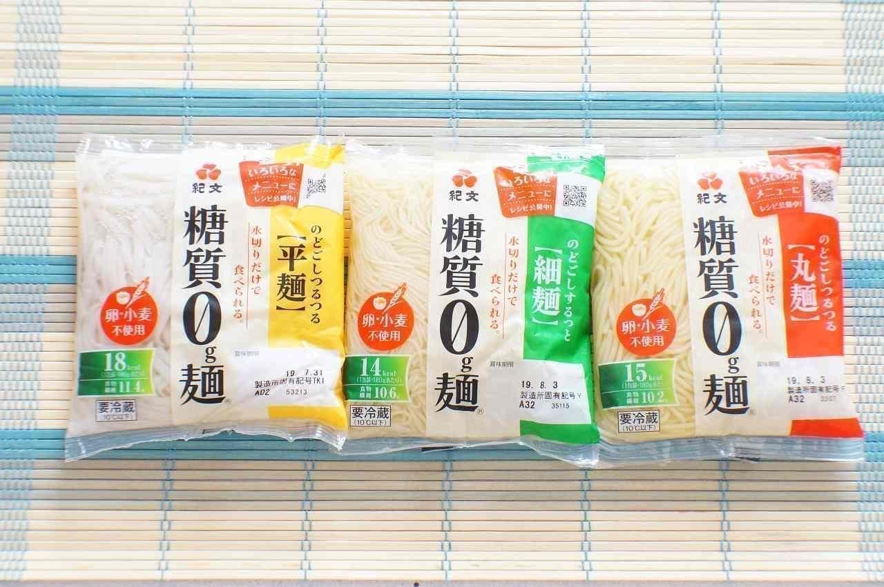「糖質0g麺」の細麺、丸麺、平麺