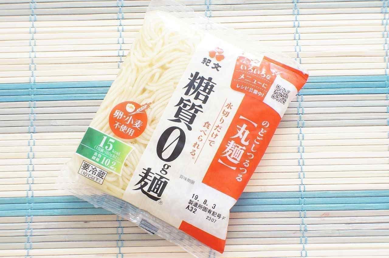 「糖質0g麺」の丸麺