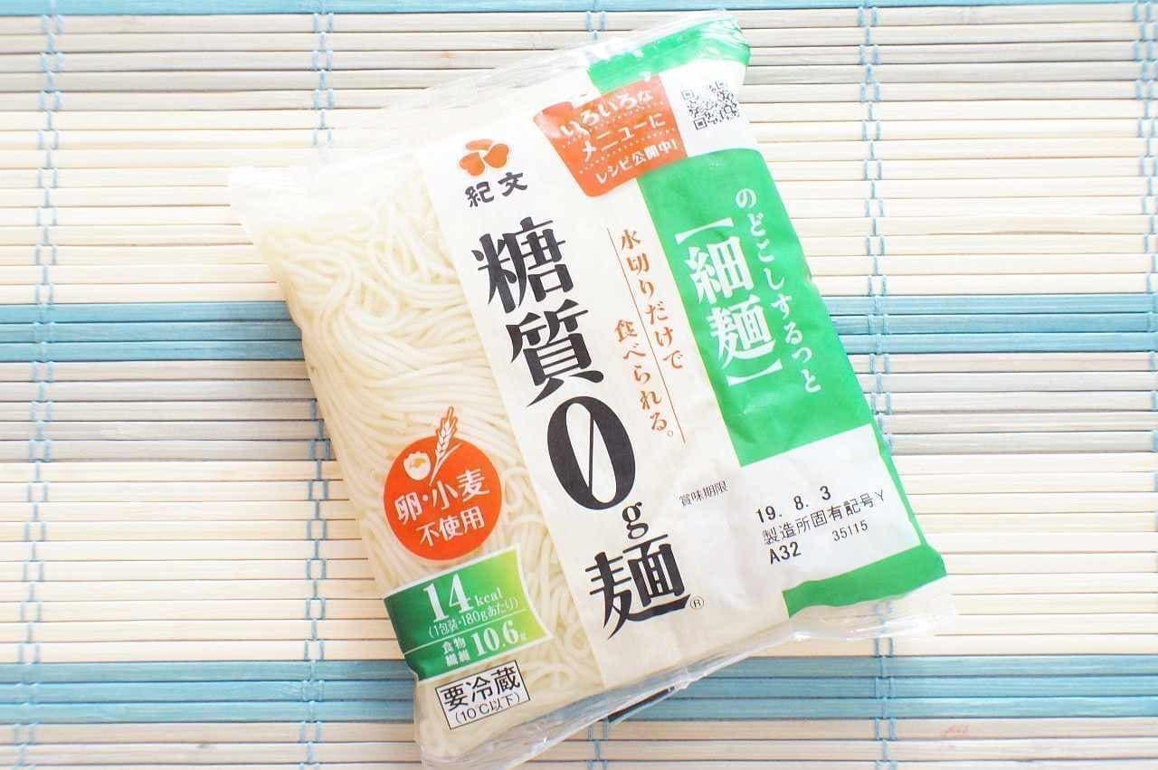 「糖質0g麺」の細麺