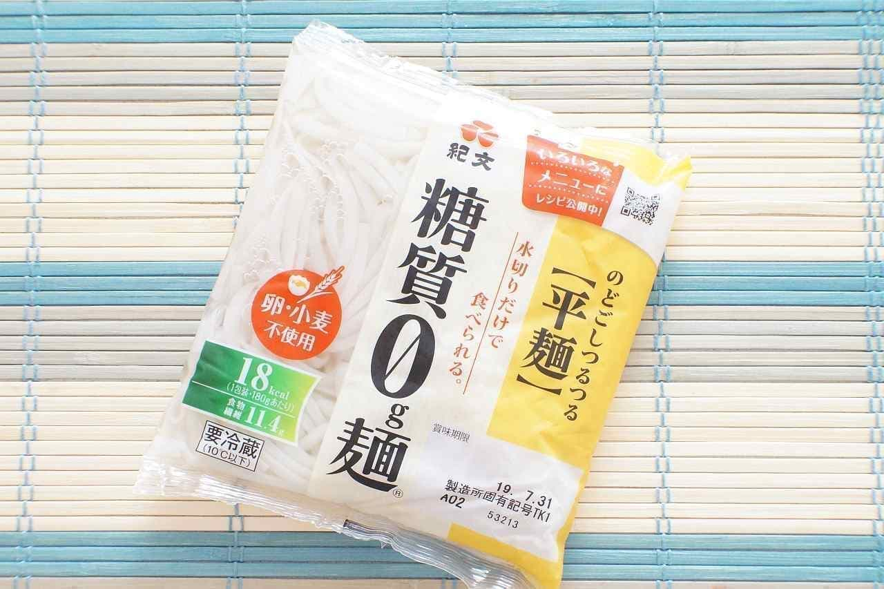「糖質0g麺」の平麺