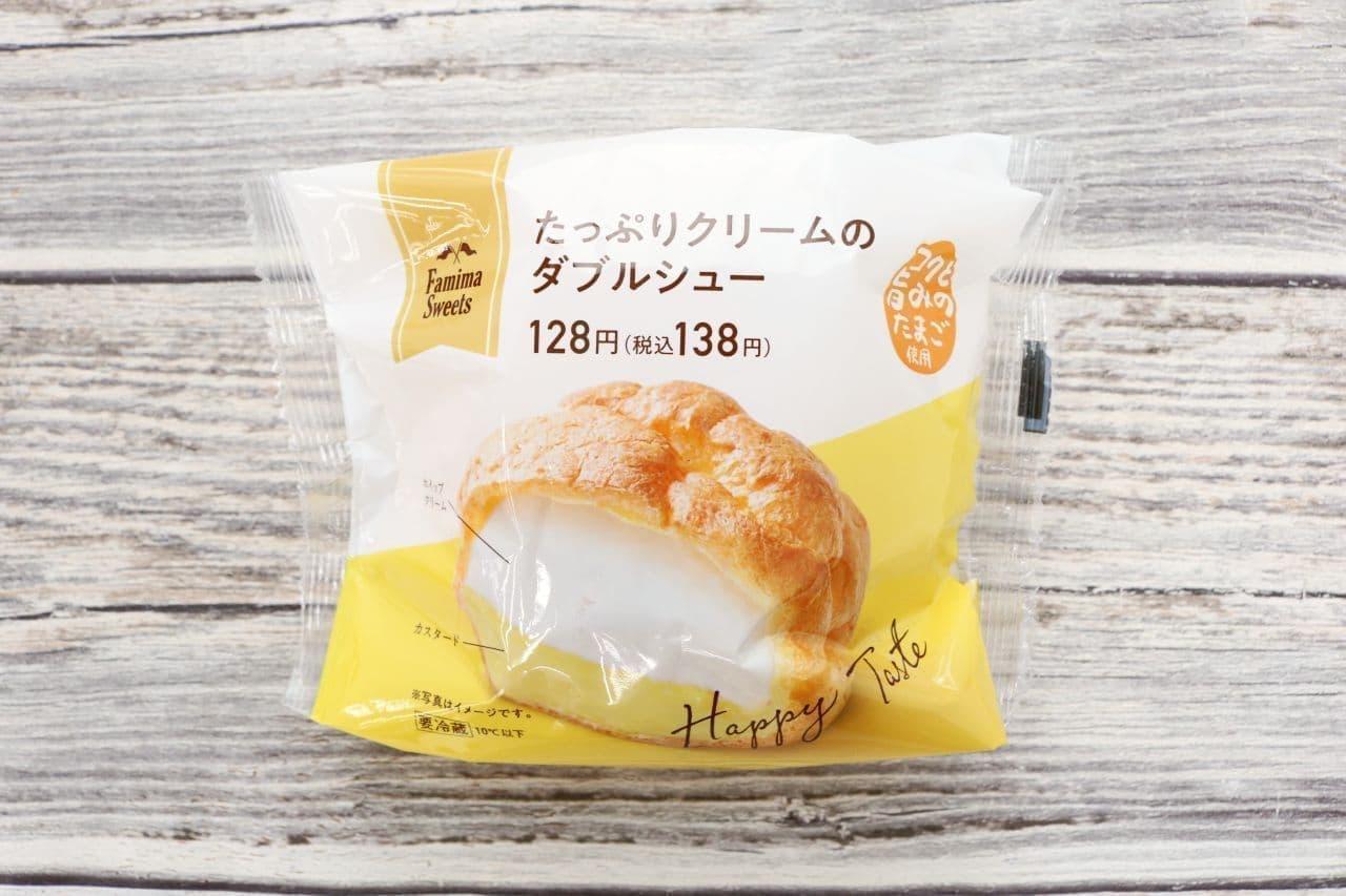 ファミリーマートのシュークリーム4種を食べ比べ