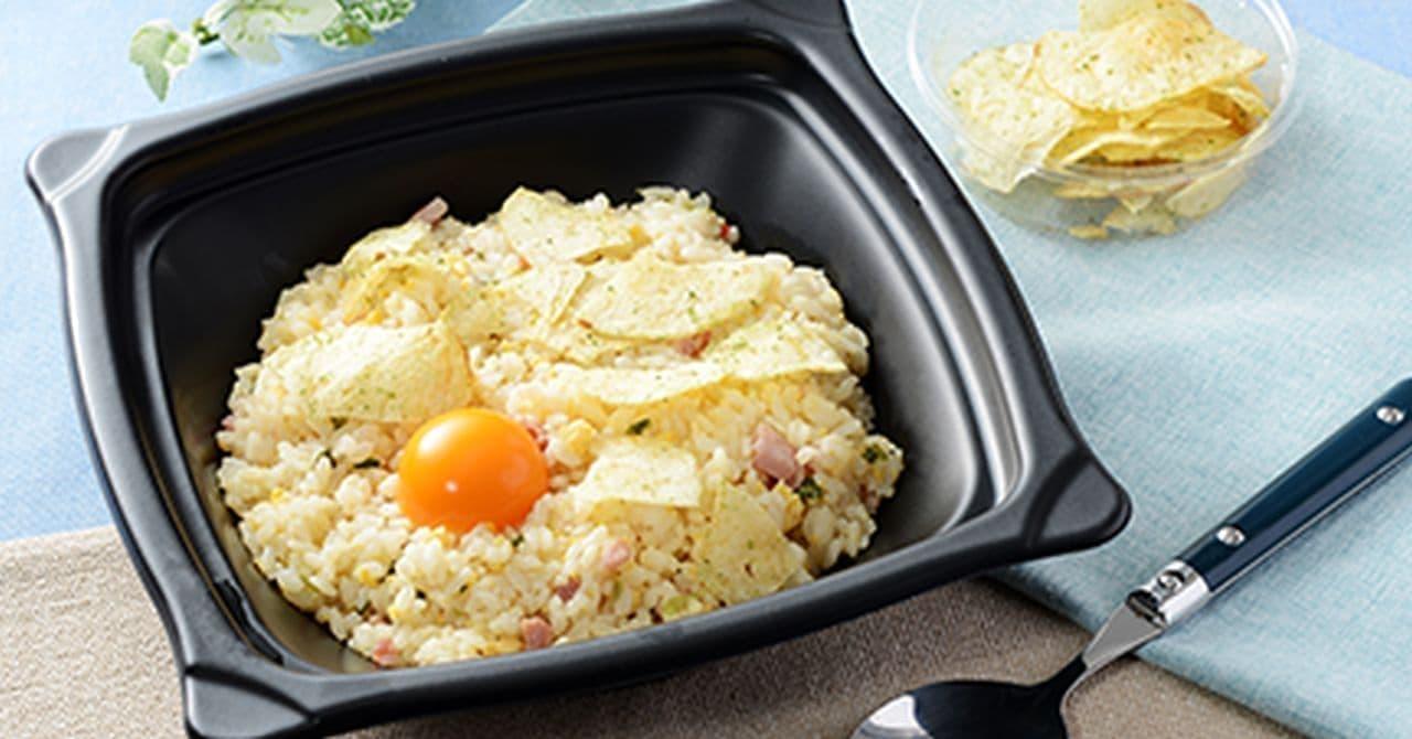 ローソン「天気の子 陽菜のおもてなしチャーハン」