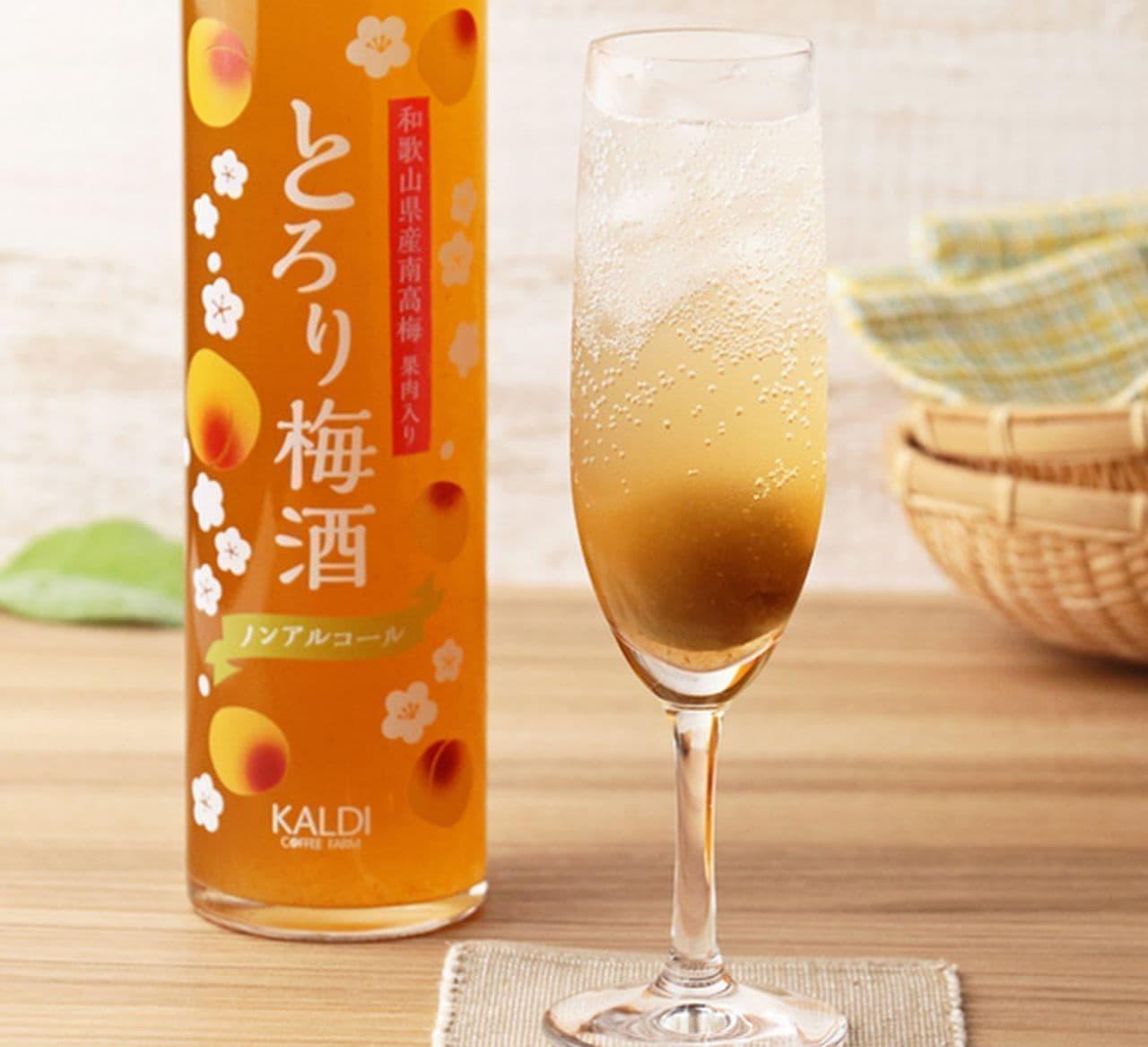 カルディ「和歌山県産南高梅果肉入り とろり梅酒 ノンアルコール」