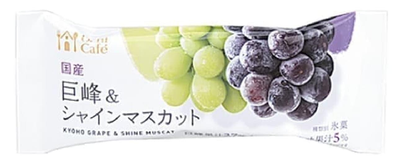 ローソン「ウチカフェ 日本のフルーツ 巨峰 75ml」
