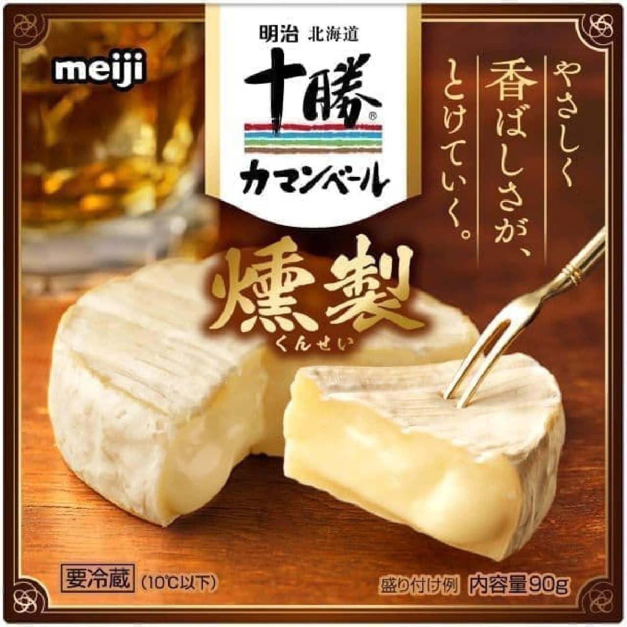 明治 北海道十勝カマンベールチーズ燻製