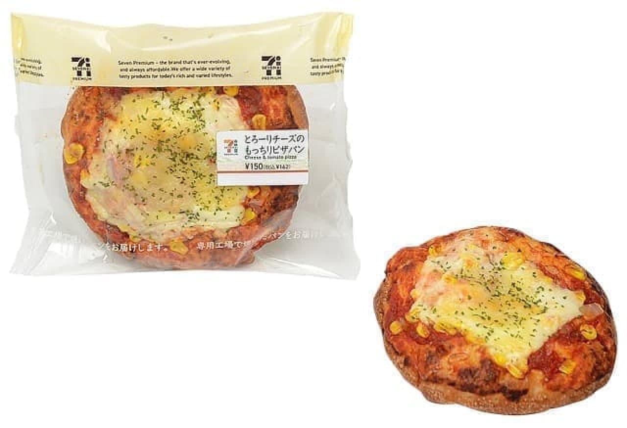 セブン-イレブン「とろーりチーズのもっちりピザパン」